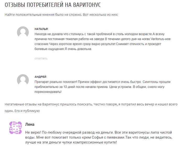 https://med-otvet.com/varitonus-realnye-otzyvy-sostav-instruktsiya-po-primeneniyu-otzyvy-vrachej/