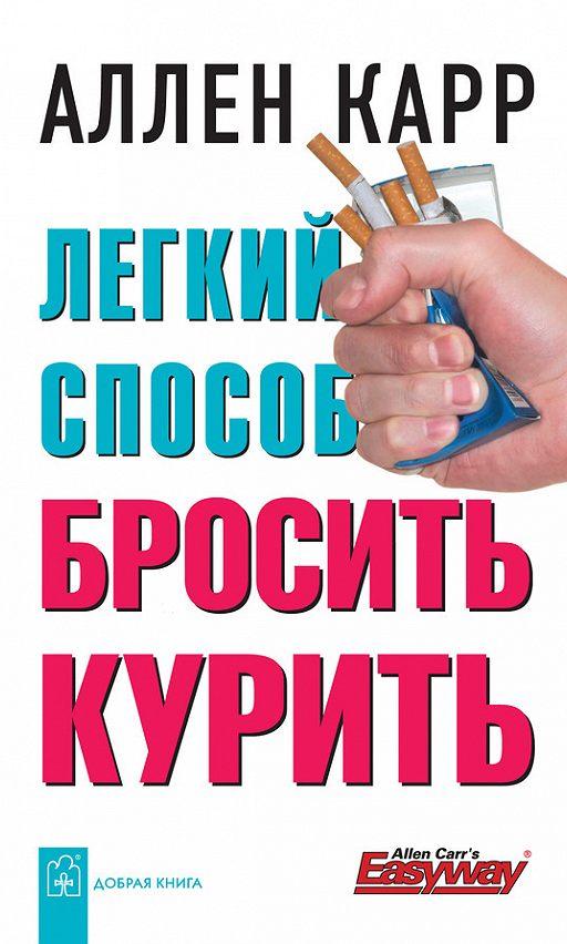 1501_Книги на Майбук_legkij-sposob-allena-karra