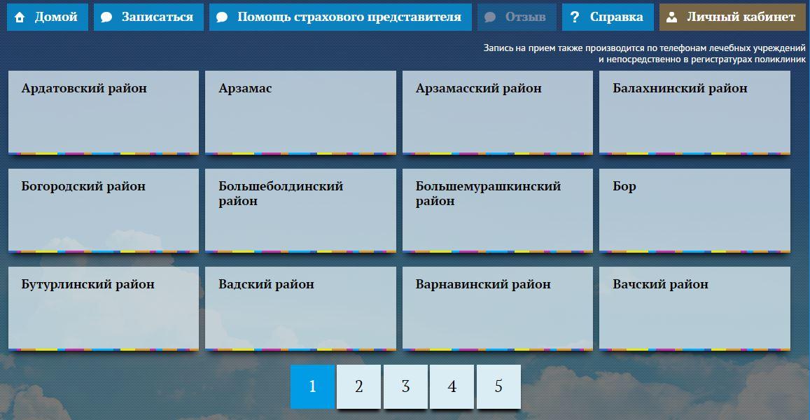 сайт портал пациента 52 в Нижнем Новгороде
